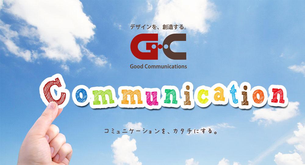 コミュニケーションを、カタチにする