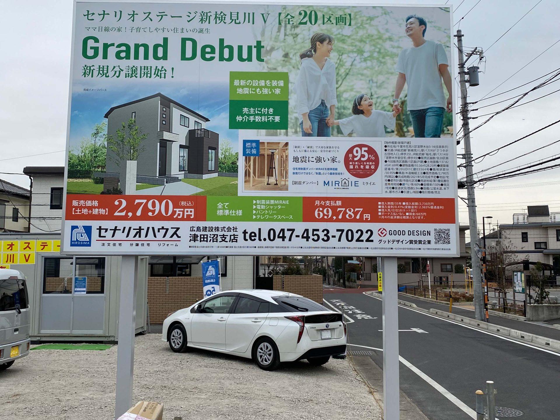 広島建設株式会社 様